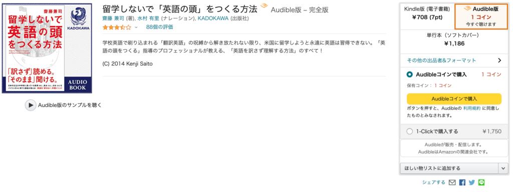 Amazonオーディブルの本の買い方